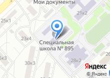 Компания «Специальная (коррекционная) общеобразовательная школа №895» на карте