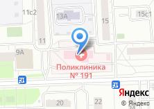 Компания «Женская консультация Городская поликлиника №191» на карте