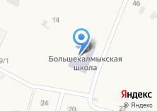 Компания «Большекалмыкская средняя общеобразовательная школа» на карте