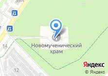 Компания «Церковь Новомучеников и Исповедников Российских в Юбилейном» на карте