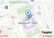 Компания «Центр образования №1476» на карте