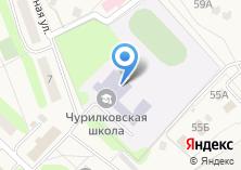 Компания «Чурилковская средняя школа» на карте