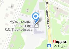 Компания «2-ое Московское областное музыкальное училище им. С.С. Прокофьева (техникум)» на карте