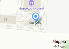 Компания «Косино» на карте
