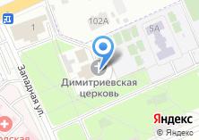 Компания «Храм Великомученика Дмитрия Солунского в поселке Восточном» на карте