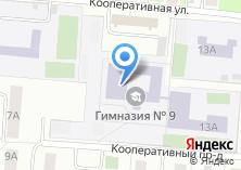 Компания «Гимназия №9» на карте