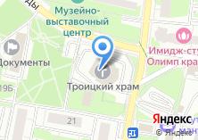 Компания «Храм Святой Троицы» на карте