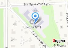 Компания «Правдинская средняя общеобразовательная школа №1» на карте