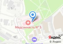 Компания «Медико-санитарная часть №5» на карте