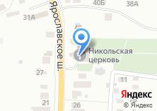Компания «Никольская церковь» на карте