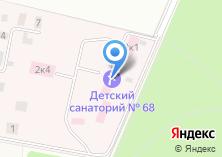 Компания «Детский бронхолегочный санаторий №68» на карте
