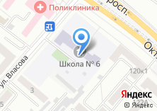 Компания «Средняя общеобразовательная школа №6» на карте