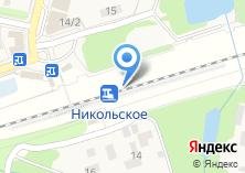 Компания «Никольское» на карте