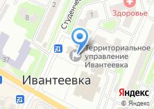 Компания «Администрация городского округа Ивантеевка» на карте