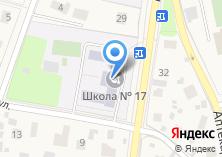 Компания «Средняя общеобразовательная школа № 17» на карте