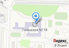 Компания «Гимназия №18» на карте