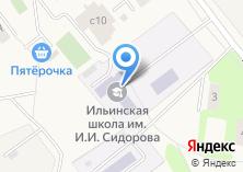 Компания «Ильинская средняя общеобразовательная школа» на карте