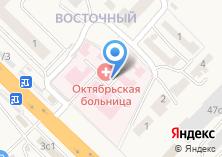 Компания «Октябрьская больница» на карте