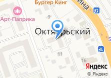 Компания «Октябрьский 2016» на карте