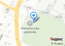 Компания «Храм Святителя Николая в Жигалово» на карте