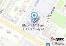 Компания «Средняя общеобразовательная школа №4 им. П.И. Климука» на карте