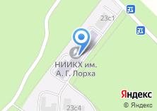 Компания «Всероссийский НИИ картофельного хозяйства им. А.Г. Лорха» на карте