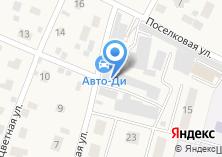 Компания «Авто-Ди» на карте
