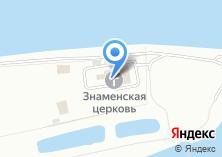 Компания «Храм иконы Божией Матери Знамение в Амерево» на карте