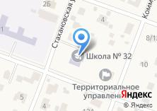 Компания «Родниковская средняя общеобразовательная школа №32» на карте
