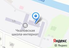 Компания «Чкаловская специальная (коррекционная) общеобразовательная школа-интернат» на карте