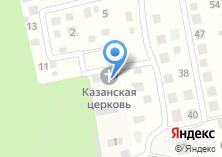 Компания «Храм Казанской иконы Божей Матери» на карте