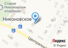 Компания «Совет депутатов сельского поселения Никоновское» на карте