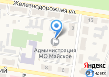 Компания «Администрация муниципального образования Майское» на карте
