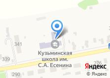Компания «Кузьминская средняя общеобразовательная школа» на карте