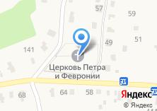 Компания «Церковь Святых благоверных князя Петра и княгини Февронии» на карте