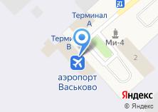 Компания «Аэропорт Васьково» на карте