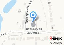 Компания «Церковь Тихвинской иконы Божией Матери» на карте