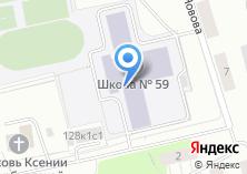 Компания «Средняя общеобразовательная школа №59 им. М.Е. Родионова» на карте