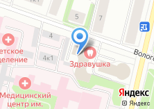 Компания «Строящееся административное здание по ул. Вологодская» на карте
