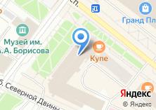 Компания «Архангельский территориальный институт профессиональных бухгалтеров» на карте