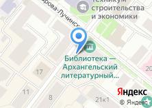Компания «Архангельский литературный музей» на карте