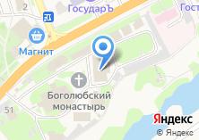 Компания «Православный Свято-Боголюбский женский монастырь» на карте