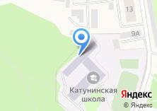 Компания «Катунинская средняя общеобразовательная школа» на карте