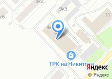 Компания «Строящееся административное здание по ул. Никитова» на карте
