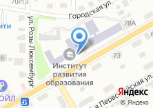 Компания «Институт развития образования Ивановской области» на карте