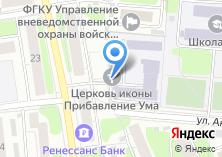 Компания «Храм иконы Божией Матери Прибавление Ума» на карте