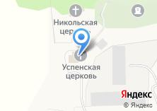 Компания «Храм Успения Пресвятой Богородицы» на карте
