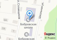 Компания «Бобровская средняя общеобразовательная школа» на карте