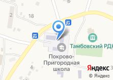 Компания «Покрово-Пригородная средняя общеобразовательная школа» на карте