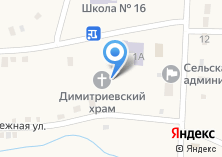 Компания «Храм Святого Великомученика Дмитрия Солунского» на карте